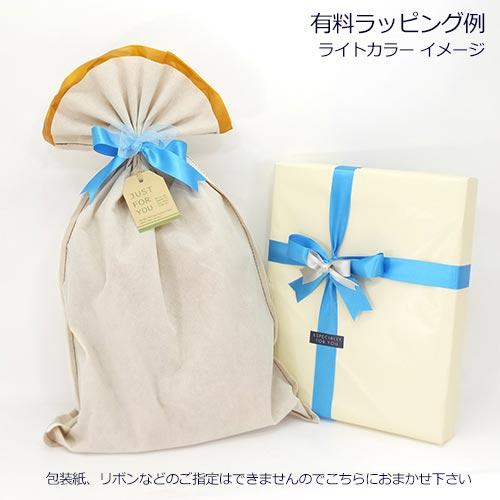 有料ラッピング【プレゼント】【あす楽】