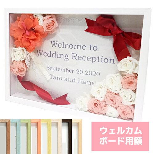 ウェルカムボード 立体額 アートボックスフレーム A4 210×297mm 深さ25mm 立体 額縁 【取寄品】【プレゼント】【結婚祝い】【結婚式 ウエディング】【のし利用可】