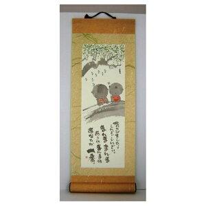 取寄品 御木幽石 ありのまんまのあなたが一番 地蔵 福まき ミニ掛け軸 メッセージアート