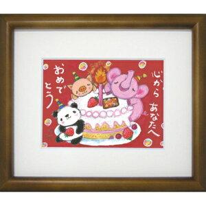 取寄品 絵描きサリー おめでとう ケーキ リミテッドエディション額装 メッセージアート