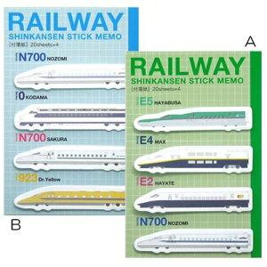 スティックメモ 付箋セット RAILWAY 新幹線型 鉄道 雑貨 メール便可 ベルコモン