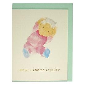 グリーティングカード 封筒付き いわさきちひろ おつむてんてん お誕生日おめでとう ARTメッセージカード メール便可 誕生日ギフト