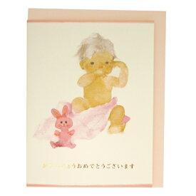 グリーティングカード 封筒付き いわさきちひろ ピンクのうさぎとあかちゃん お誕生日おめでとう ARTメッセージカード メール便可 誕生日ギフト