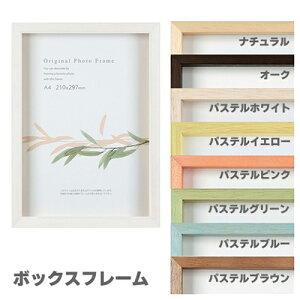 ウェルカムボード ブライダル 手作り立体額 アートボックスフレーム 色紙 245x275mm 深さ25mm 立体額縁 取寄品 結婚祝い 結婚式 ウエディング のし利用可