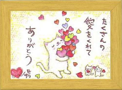 ポストカード額装品 フレーム付きART 絵描きサリー たくさんの愛をくれてありがとう SSA-19 メッセージアート通販 【取寄品】【プレゼント】【誕生日ギフト】ベルコモン 【のし利用可】