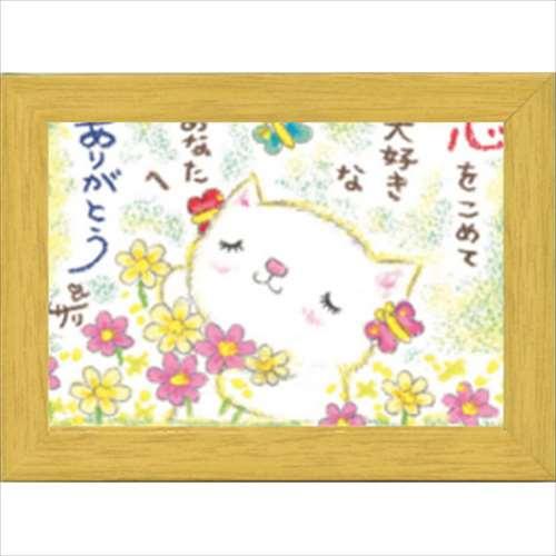 ポストカード額装品 フレーム付きART 絵描きサリー あなたへありがとう SSA-43 メッセージアート 【取寄品】【プレゼント】【誕生日ギフト】【就職祝い 卒業祝い】ベルコモン 【のし利用可】