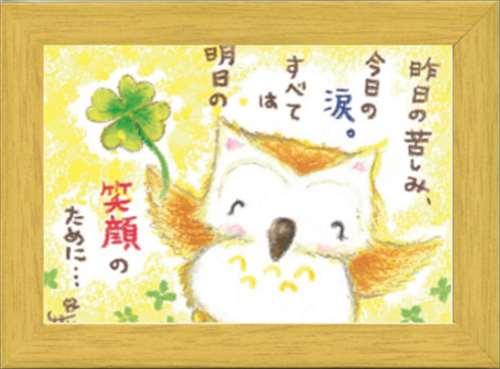 ポストカード額装品 フレーム付きART 絵描きサリー 明日の笑顔のために… SSA-45 メッセージアート 【取寄品】【プレゼント】【誕生日ギフト】【就職祝い 卒業祝い】ベルコモン 【のし利用可】