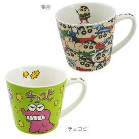 マグカップ クレヨンしんちゃん 集合 チョコビ ティーズファクトリー 可愛い 食器 アニメ ベルコモン