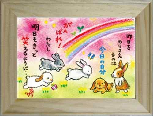 フレーム付きART ポストカード額装 絵描きサリー 昨日をのりこえるのは今日の自分 ssa-63 スペースギャラリー 可愛い 動物 メッセージアート 【取寄品】【IT10】【プレゼント】 【のし利用可】