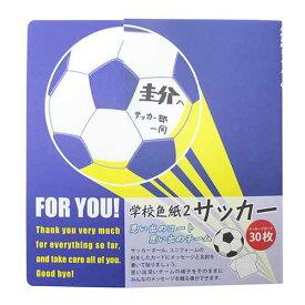 学校色紙 色紙 サッカー部 アルタ 寄せ書き 卒業メモリアルギフト おもしろ