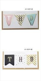 バースデーカード グリーティングカード グラフィカル ガーランド APJ お誕生日おめでとう 飾れる 封筒付き 【あす楽】【プレゼント】【メール便可】