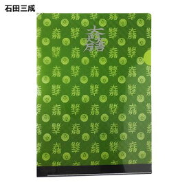 A4クリアファイル ファイル 石田三成戦国武将 ジェイエム 文具 歴史 【メール便可】
