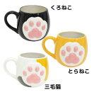 ネコの手マグ陶器製マグカップねこくろねこ:とらねこ:三毛猫サンアート11×9.2×10.8mcコップアニマル通販