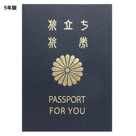 メッセージブック 寄せ書き色紙 メモリアルパスポート 5年版 -約15人用 アルタ 卒業メモリアル 思い出ギフト雑貨 おもしろ メール便可