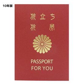 メッセージブック 寄せ書き色紙 メモリアルパスポート 10年版 -約35人用 アルタ 卒業メモリアル 思い出ギフト 雑貨 おもしろ メール便可