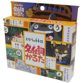 名台詞かるた おもちゃ となりのトトロスタジオジブリ エンスカイ あそび カードゲーム