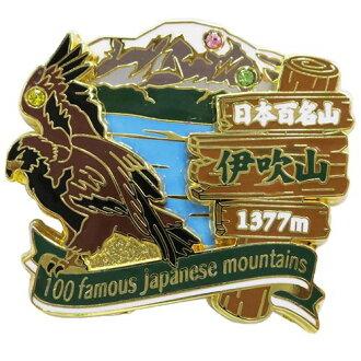 含2段大头针大头针徽章日本百名山伊吹山鳐鱼科收集盒子的山间途步登山邮购铃一般