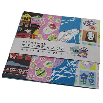 For modern Japanese paper Japanese paper with colored figures origami Spirited Away Studio Ghibli ensky 15*15cm 4 pattern for each five pieces mail order shopping marathon 3,800 yen to coupon 7/21