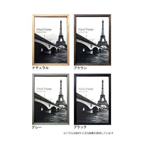 A3 フレーム ノーベル アート パネル 木製 額縁 ポスター 紙 サイズ シンプル 29.7×42cm 美工社 デザイン インテリア 【取寄品】【プレゼント】【結婚祝い】【引越し祝い/新築祝い/開業祝い】