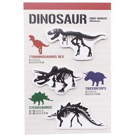 ダイカットふせん3種セット 付箋 ティラノサウルス トリケラトプス ステゴザウルス恐竜 ジェイエム 文具 骨格デザイン メール便可