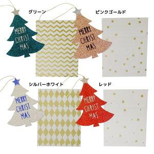 グリッター ミニ カード クリスマス カード mini card collection ツリー APJ 封筒付き グリーティングカード Xmas 雑貨 メール便可