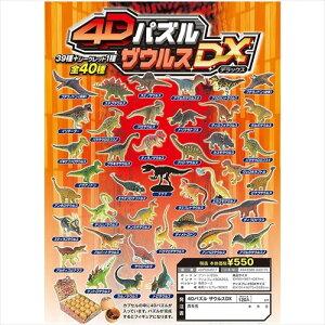 4DパズルDX 立体パズル 単品 ザウルス 恐竜 HNA 全40種 カプセルトイ コレクション