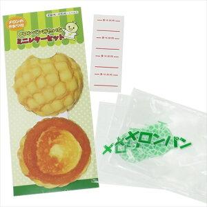 ミニレターセット 手紙セット メロンパン レモン 便箋 封筒 シール ほんのり香り付き プチギフト メール便可