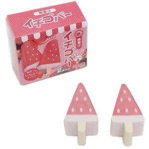 箱アイス ケシゴム 2個入り 消しゴム イチゴバー サカモト おもしろ文具 香り付き ギフト 雑貨 メール便可