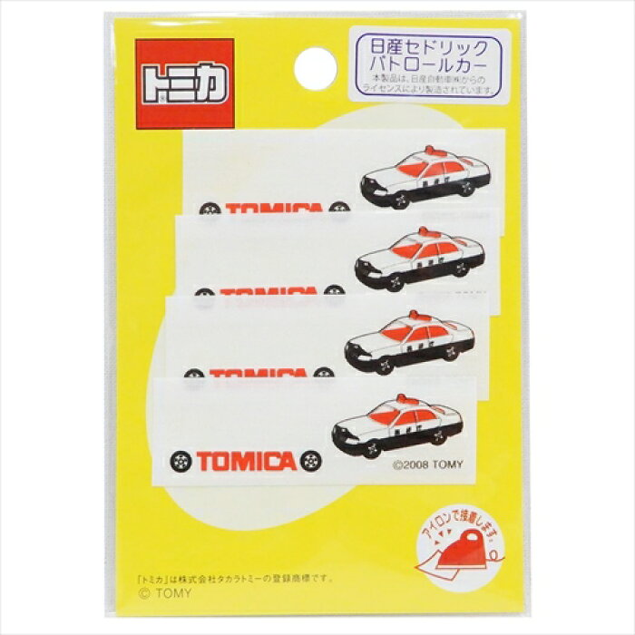 まいネーム 4枚セット 名前ラベル トミカ 日産セドリック パトカー TOMICA パイオニア 入園入学準備 雑貨 男の子向け メール便可