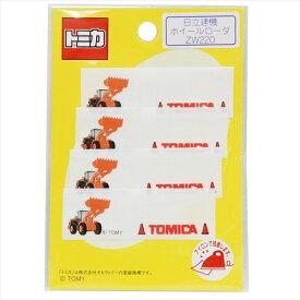 まいネーム 4枚セット 名前ラベル トミカ 日立建機ホイールローダーZW220 TOMICA パイオニア 入園 入学 準備 雑貨 男の子向け メール便可