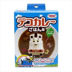 デコカレーごはん型 ごはん型抜きパーツセット きかんしゃトーマス OSK デコ弁 日本製