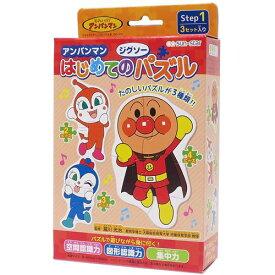 はじめてのジグソーパズル 知育玩具 アンパンマン Step1 レッド サンスター文具 3セット入り 日本製 通販【ママ割 エントリー 3倍】10/31まで