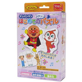 はじめてのジグソーパズル 知育玩具 アンパンマン Step2 バイオレット サンスター文具 2セット入り入り 日本製 通販【ママ割 エントリー 3倍】10/31まで