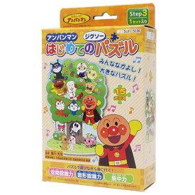 はじめてのジグソーパズル 知育玩具 アンパンマン Step3 オレンジ サンスター文具 15ピース 日本製 通販【ママ割 エントリー 3倍】10/31まで