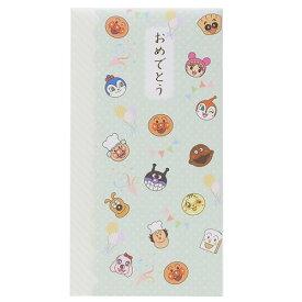 おめでとう ご祝儀袋 アンパンマン サンスター文具 中封筒付き 日本製 通販 【メール便可】