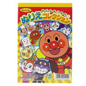 ぬりえコレクション みんなあつまれ! アンパンマン 塗り絵 サンスター文具 幼児文具 日本製 メール便可