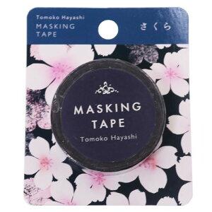 Tomoko Hayashi 15mm マステ マスキングテープ さくら ブラック クローズピン ガーリーイラスト 手帳デコ メール便可 ベルコモン