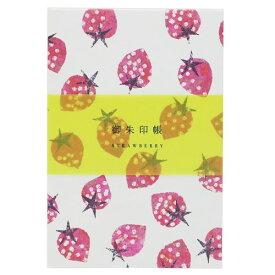 サインブック Tomoko Hayashi 御朱印帳 旬果 ストロベリー クローズピン インバウンド 和 雑貨 ガーリーイラスト メール便可