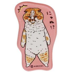 マグネッツ アクリル マグネット 世にも不思議な猫世界 うめぼしくん KORIRI ナカジマコーポレーション 磁石 プチギフト メール便可