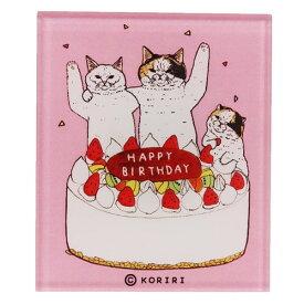 マグネッツ アクリル マグネット 世にも不思議な猫世界 お誕生日 KORIRI ナカジマコーポレーション 磁石 プチギフト メール便可