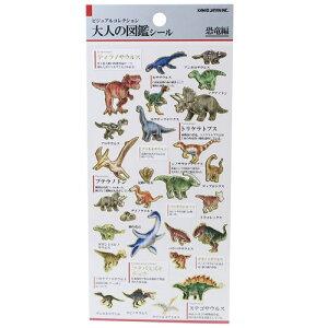 大人の図鑑 シール 恐竜 シール シート カミオジャパン 手帳デコ おもしろ 雑貨 ミニステッカー メール便可