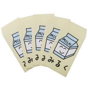 おとしだま袋 5枚セット 牛乳 ポチ袋 みるくさん お年玉 オクタニ ミニ封筒 金封 おもしろ 雑貨 メール便可