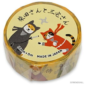 15mm マステ 柴田さんの住む東京わさび町 マスキングテープ 柴田さんと三宅さん いぬ アクティブコーポレーション DECOテープ メール便可