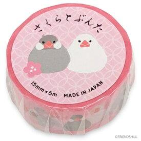 15mm マステ 柴田さんの住む東京わさび町 マスキングテープ さくらとぶんた アクティブコーポレーション DECOテープ メール便可