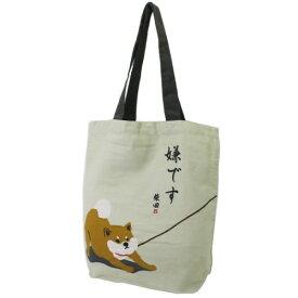 A4 カジュアル トート 柴田さんの住む東京わさび町 トートバッグ いやいやしばたさん 柴犬 FRIENDSHILL 手提げかばん