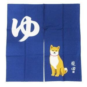 インテリア 雑貨 柴田さんの住む東京わさび町 のれん しばたのゆ 柴犬 FRIENDSHILL ギフト 雑貨