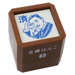 浸透印 史緒はんこ スタンプ 夏目漱石 済 オリエンタルベリー 手帳デコ プチギフト おもしろ 雑貨