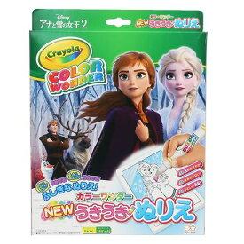 カラーワンダー NEW うきうきぬりえ アナと雪の女王 2 知育玩具 ディズニー サンスター文具 セイカ プレゼント
