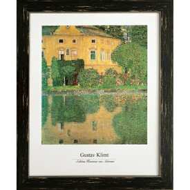 送料無料 Gustav Klimt 名画 グスタフ・クリムト Scholoss Kammer on Attersee 美工社 ZFA-61796 47.8x57.8x1.5cm ギフト 額付きインテリア 取寄品