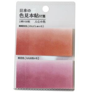 スティッキー メモ 日本の色見本帖 付箋 人心の色 カミオジャパン インバウンド 文房具 和のカラー メール便可